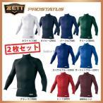 ゼット 野球 アンダーシャツ 2枚セット ハイネック 長袖 吸汗速乾 ZETT プロステイタス BPRO888Z フィジカルコントロール ウェア ウエア 野球部 ランニング メ