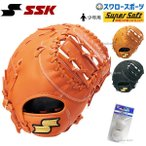 Yahoo!野球用品専門店スワロースポーツSSK エスエスケイ 少年 軟式 ファーストミット スーパーソフト 一塁手用 SSJF183 プロマーク 軟式ボール J号球 練習球 2球 LB-300J セット 軟式用 野球部 新商品