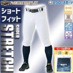 野球 ユニフォームパンツ ズボン ゼット ZETT ネオステイタス ショート フィット BU802CP ショッピング袋 SP-ZETT3 セット 野球部 野球用品 スワロースポーツ