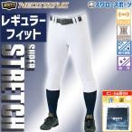Yahoo!野球用品専門店スワロースポーツ野球 ユニフォームパンツ ズボン ゼット ZETT レギュラーフィット ネオステイタス BU802RP ショッピング袋 SP-ZETT3 セット 野球部 新商品 野球用品 スワロース