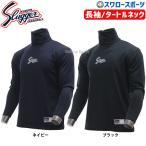 あすつく 久保田スラッガー ウェア ウエア 限定 アンダーシャツ タートルネック 長袖 GS20LK 野球用品 スワロースポーツ