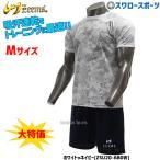 あすつく セール 26%OFF ジームス Zeems ウェア 限定 半袖 昇華Tシャツ 上下セット  ...