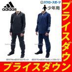 あすつく adidas アディダス トレーニングウェア ウエア 5T 裏メッシュ プルオーバーウィンド ジャージ 長袖 ウィンド パンツ 上下セット メンズ FYH26-FYH2