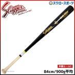 あすつく 久保田スラッガー 硬式 木製(メープル) バット スワロー 限定 カスタムオーダー BAT-2122SW 野球用品 スワロースポーツ