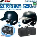 送料無料 SSK エスエスケイ 軟式 打者用 ヘルメット 両耳付き プロエッジ ヘルメット兼キャッチャー防具ケースセット H2500-BH9002-7 野球部 軟式野球 野球用品