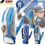 あすつく SSK 限定 バッティンググローブ 両手 バッティング手袋 シングルバンド 手袋 両手用 プロエッジ PROEDGE EBG5002-B 野球用品 スワロースポーツ