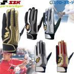 あすつく SSK 限定 バッティンググローブ 両手 バッティング手袋 シングルバンド 手袋 両手用 プロエッジ PROEDGE EBG5002-BN 野球用品 スワロースポーツ