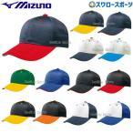 ミズノ キャップ メッシュ六方型 2色カラー 12JW4B03 ウエア ウェア Mizuno キャップ 帽子 野球部 野球 練習用帽子 野球用品 スワロースポーツ