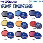 ミズノ ケア用品(オイル・ローション) カラーストロングオイル 1GJYG51000 Mizuno 野球部 野球用品 スワロースポーツ