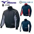 ミズノ ジュニア 少年用グラウンドコート 52WJ389 ウエア ウェア グランドコート Mizuno 野球用品 スワロースポーツ WGC