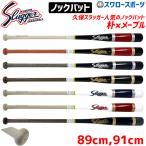 久保田スラッガー 木製 フィンガーノックバット BAT-83 バット 硬式 ノックバット 野球部 野球用品 スワロースポーツ