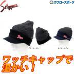 久保田スラッガー 帽子 ワッチキャップ(ニットキャップ) SW-4 ウエア ウェア キャップ 帽子 野球部 野球用品 スワロースポーツ