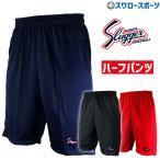 久保田スラッガー ハーフパンツ OZ-H06 ウェア ウエア スポーツ ファッション ランニング ジョギング ウォーキング 運動 野球用品 スワロースポーツ