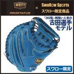 あすつく ゼット ZETT スワロー限定 軟式 キャッチャー ミット プロステイタス BRC-PRO202SW キャッチャーミット 野球用品 スワロースポーツ
