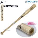 あすつく アイピーセレクト 限定 硬式 竹バット Ip3000 野球用品 スワロースポーツ