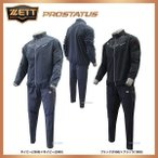 あすつく ゼット ZETT 限定 ウェア プロステイタス ボンディング トレーニング ジャケット パンツ 上下セット BOW171B-BOW171BP