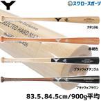 あすつく ヤナセ 硬式 木製バット メイプル トップバランス BFJマーク入り YCM-026 ★nykb バット 硬式用 木製バット 野球用品 スワロースポーツ