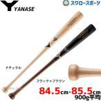 ヤナセ 硬式 木製バット メイプル セミトップバランス BFJマーク入り YCM-512