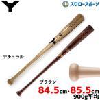 あすつく ヤナセ 硬式 木製 バット メイプル セミトップバランス BFJマーク入り YCM-001