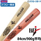 52%OFF 玉澤 タマザワ スワロー限定 オーダー 硬式木製バット アオダモ BFJマーク入り TBW-18DXSW バット 硬式用 木製バット 合宿 野球部 高校野球 お年玉や、