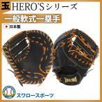玉澤 タマザワ 軟式 ファーストミット ヒーロー フィールド HERO FIELD HERO-FBL230 野球用品 スワロースポーツ