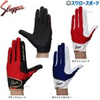 ショッピング白 久保田スラッガー 守備用 手袋 片手用 S-1 野球部 クリスマスのプレゼント用にも 野球用品 スワロースポーツ