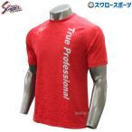 あすつく 久保田スラッガー Tシャツ メンズ 半袖 G-07R トップス スポーツ スラッガー Tシャツ メンズ ウェア ファッション 夏 野球部 野球用品 スワロース