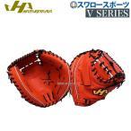 あすつく ハタケヤマ 硬式キャッチャーミット V-M8WR ★HSA グローブ 硬式 キャッチャーミット 野球用品 スワロースポーツ