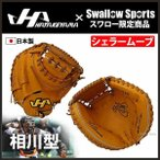 あすつく ハタケヤマ スワロー限定 硬式キャッチャーミット KSO-222-SW ★gkk グローブ 硬式 キャッチャーミット 野球用品 スワロースポーツ