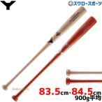 ヤナセ 硬式 木製バット メイプル トップバランス BFJマーク入り YCM-170 バット 硬式用 木製バット 野球用品 スワロースポーツ kseb ☆hqkb