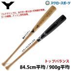 ヤナセ 硬式 木製 バット 北米アッシュ トップバランス BFJマーク入り YUA-634