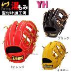 あすつく ジームス 軟式 グラブ (湯浸け手揉み済み) 内野手用 グローブ 10mmUP YH-10N Zeems 野球用品 スワロースポーツ