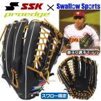 あすつく SSK エスエスケイ スワロー限定 プロエッジ 硬式 グローブ 外野手用 楽天O選手モデル PEO845GK-SW