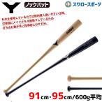 ヤナセ ノックバット 打球部メイプル 芯朴材 複合 YJK-901