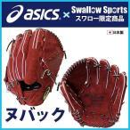 アシックス ベースボール スワロー限定 硬式グラブ ゴールドステージ ヌバック 投手用 グローブ BOGKL3-OS-SW5 faba 硬式グローブ 野球用品 スワロースポーツ