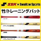 あすつく SSK エスエスケイ スワロー限定 硬式 トレーニング 木製 竹 バット リーグチャンプ BAMBOO BBT17SW ★nykb ▽KB ◆ckb バット 硬式用 木製バット s