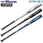 ミズノ 金属製 ノックバット ビクトリーステージ 2TP913 バット ノックバット Mizuno 野球用品 スワロースポーツ
