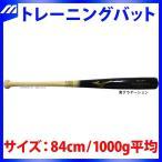 ミズノ 限定硬式木製バット ビクトリーステージ 合竹 2TW02840