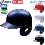 アシックス ベースボール 軟式用 バッティング ヘルメット 右打者用 BPB441 ヘルメット 片耳 asics 野球用品 スワロースポーツ