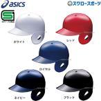 アシックス ベースボール 軟式用 バッティング ヘルメット 左打者用 BPB442 ヘルメット 片耳 asics 野球用品 スワロースポーツ