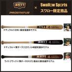 あすつく ゼット ZETT スワロー限定 硬式 木製 バット エクセレント バランス BWT14584SW ☆GRF バット 硬式用 木製バット ZETT ksebt 【Sale】 野球用品 ス
