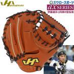 あすつく ハタケヤマ 硬式 キャッチャーミット AX-002F ◆ckg グローブ 硬式 キャッチャーミット 野球用品 スワロースポーツ□kg kseg