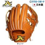 ATOMS アトムズ 硬式 グラブ 遊撃・二塁手用 AKG-16 野球用品 スワロースポーツ