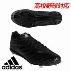 送料無料 adidas アディダス スパイク アディゼロ SP7 高校野球対応 CEP45 CG5626 靴 スパイク シューズ 野球部 お年玉や、冬のボーナスのお買い物にも 野球用品