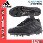 Yahoo!野球用品専門店スワロースポーツあすつく adidas アディダス スパイク 83 アディゼロ T3 LOW 高校野球対応 CQ1295 新商品 野球用品 スワロースポーツ