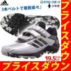 あすつく セール adidas アディダス 野球 少年用 ジュニア アップシューズ トレーニングシューズ EG2411 EPC55 クリスマス 野球用品 スワロースポーツ