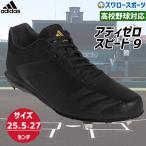 あすつく 送料無料 adidas アディダス 野球 スパイク 金具 アディゼロ EG3579 高校野球対応 野球部 野球用品 スワロースポーツ