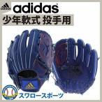 Yahoo!野球用品専門店スワロースポーツあすつく adidas アディダス 投手用 ETY90 少年野球 ジュニア 少年軟式グローブ 少年野球 軟式 グラブ DM8637 軟式用 M号 M球 新商品 野球用品 スワロース