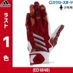 adidas アディダス  少年野球 バッティンググローブ 5T ブラック ナイトメットF13 S FTK84
