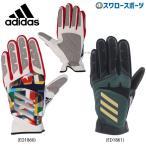 Yahoo!野球用品専門店スワロースポーツあすつく adidas アディダス 手袋 5T スライディンググローブ 走塁用手袋 FYK65 スライディンググラブ 新商品 野球用品 スワロースポーツ